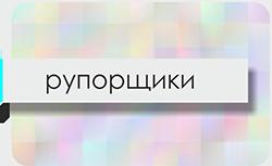 btl-рупорщики